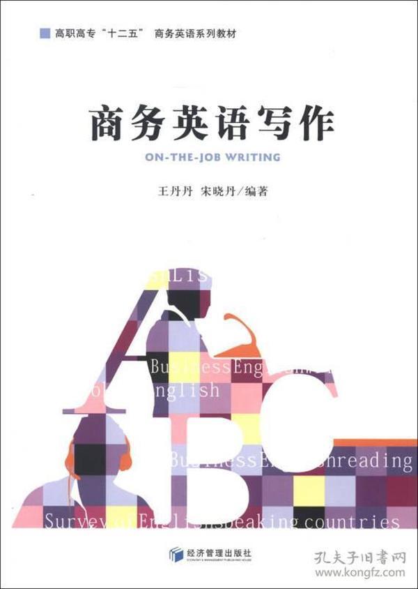 """高职高专""""十二五""""商务英语系列教材:商务英语写作"""