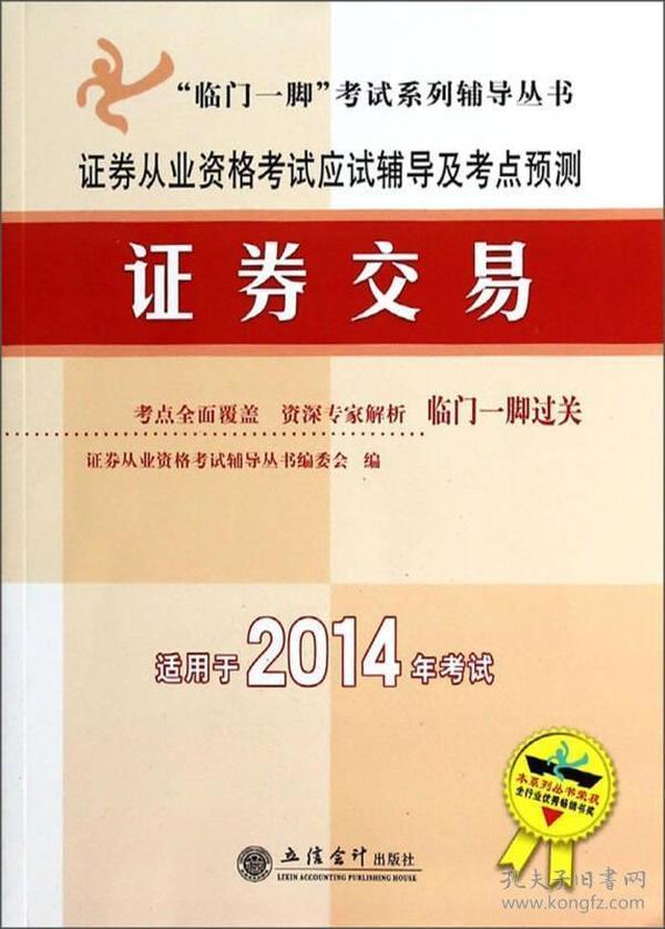 """""""临门一脚""""考试系列辅导丛书·证券从业资格考试应试辅导及考点预测:2014证券交易"""