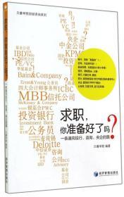 贝睿学院财经咨询系列·求职你准备好了吗:一条通向投行、咨询、央企的路