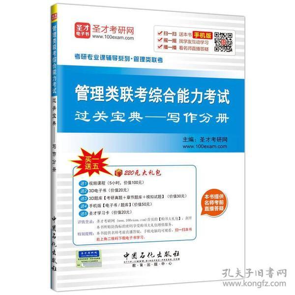 考研专业课辅导系列 管理类联考 管理类联考综合能力考试过关宝典 写作分册