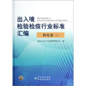 出入境检验检疫行业标准汇编:机电卷(下)