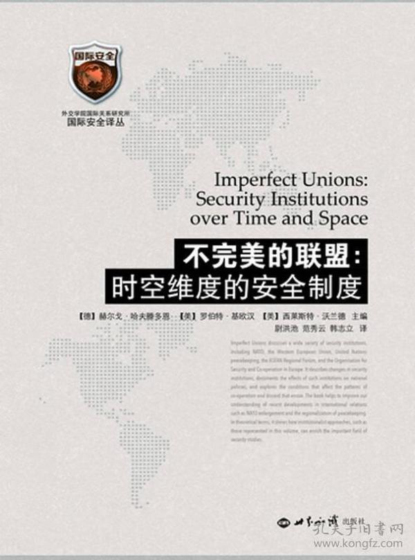 不完美的联盟:时空维度的安全制度