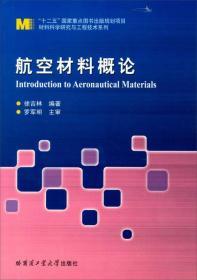 航空材料概论徐吉林哈尔滨工业大学出版社9787560338521