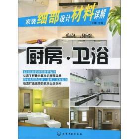 家装细部设计材料详解:厨房·卫浴