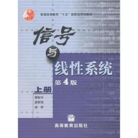 信号与线性系统 第4版(上册)