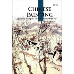 中国绘画(英文版)