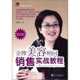 金牌美容顾问销售实战教程(第2版)