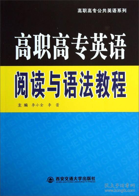 高职高专英语阅读与语法教程
