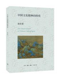 中国文化精神研究:中国文化精神的特质(精装)