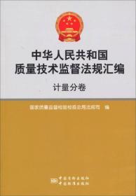 中华人民共和国质量技术监督法规汇编:计量分卷