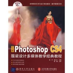 中文版Photoshop CS4服装设计多媒体教学经典教程(高等院校艺术与设计规划教材·数字)