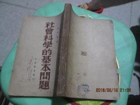 民国版:社会科学的基本问题  生活书店发行  实物拍照  品自定  中华民国二十七年再版汉   详情如图  看图定品相。 3-7号柜