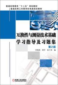 """互换性与测量技术基础学习指导及习题集(第2版)/普通高等教育""""十二五""""规划教材"""