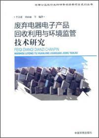 废弃电器电子产品回收利用与环境监管技术研究