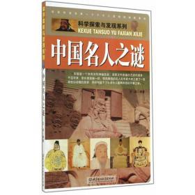 (彩图版)科学探索与发现:中国名人之谜