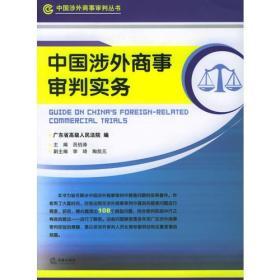 中国涉外商事审判实务