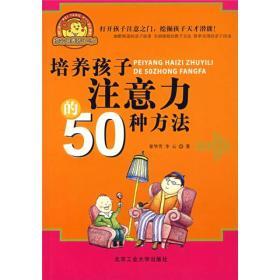 培养孩子注意力的50种方法【正版现货.内页干净】