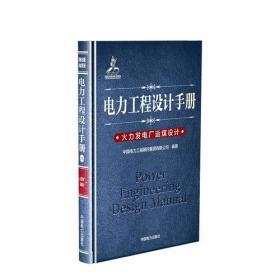 电力工程设计手册 火力发电厂运煤设计
