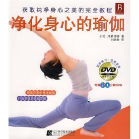 净化身心的瑜伽