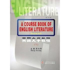 英国文学教程(下)