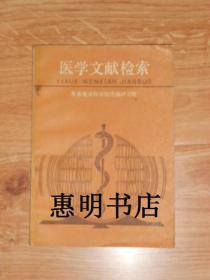 医学文献检索[32开]