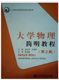 大学物理简明教程 赵近芳 第2版 9787563533824 北京邮电大学出版社