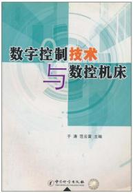数字控制技术与数控机床