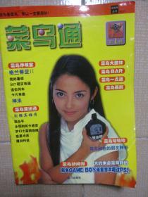 菜鸟通 第1辑 第一期 创刊号 (无光盘) 电子游戏软件杂志社编著