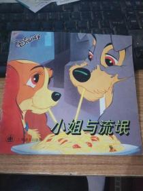 小姐与流氓--迪斯尼儿童文学丛书