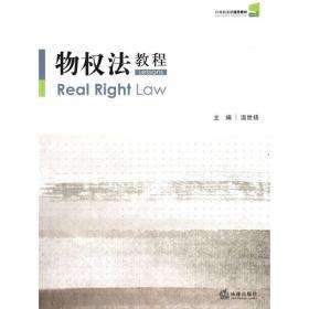 21世纪法学通用教材:物权法教程
