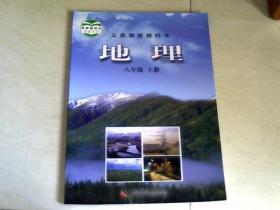 义务教育教科书 地理 八年级上册 【16开】