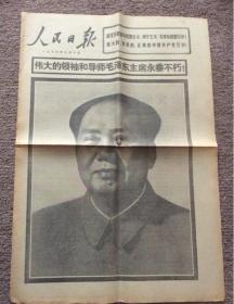人民日报 1976年9月10至9月28日合售