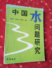 中国水问题研究