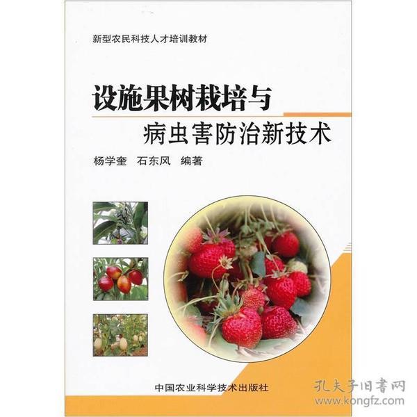 设施果树栽培与病虫害防治新技术