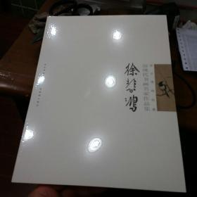 故宫博物院藏近现代书画名家作品集:徐悲鸿