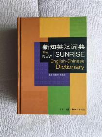 新知英汉词典 精装 一版一印 sng1上1