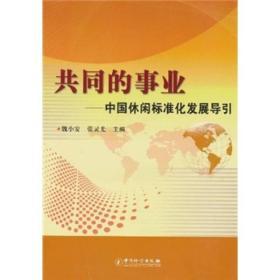 共同的事业:中国休闲标准化发展导引