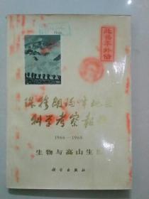 珠穆朗玛峰地区科学考察报告1966 -1968