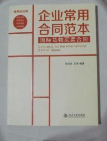 企业常用合同范本国际货物买卖合同-作者王燕签名