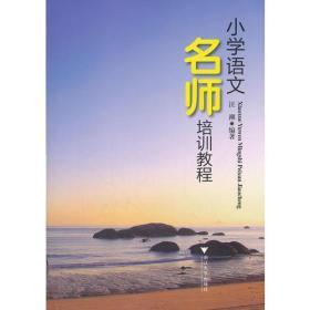 小学语文名师培训教程