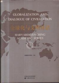 全球化与文明对话