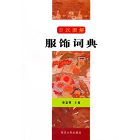 日汉图解服饰词典
