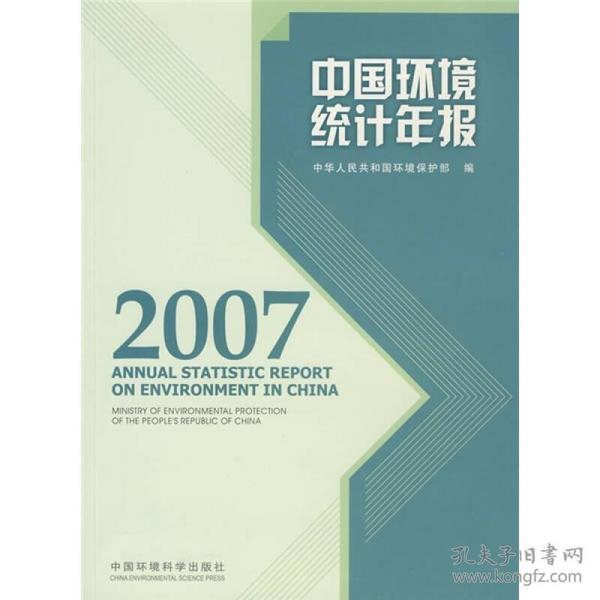 中国环境统计年报2007