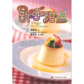 正版现货 新手甜点出版日期:2010-06印刷日期:2010-06印次:1/1