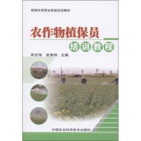 新型农民职业技能培训教材:农作物植保员培训教程