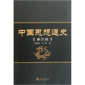 中国思想通史(秦汉卷)武汉大学姜国柱9787307085800