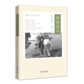 写给恋人:1945-1948
