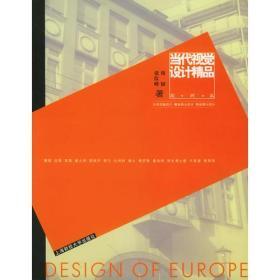 当代视觉设计精品:欧洲篇(公共设施设计 橱窗展示设计 壁面展示设计)
