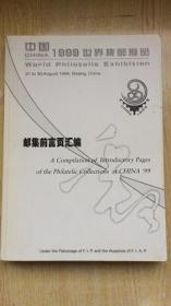 124《中国1999世界集邮展览邮集前言页》16开.平装.1999年.50元.