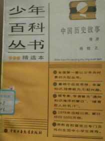 少年百科丛书精选本 81 中国历史故事 隋唐